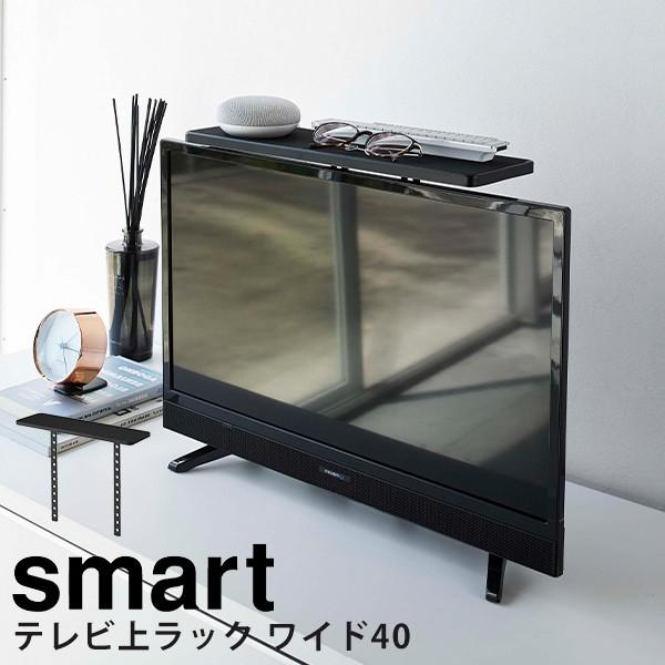 テレビ裏 収納 smart [山崎実業] テレビ上ラック ...