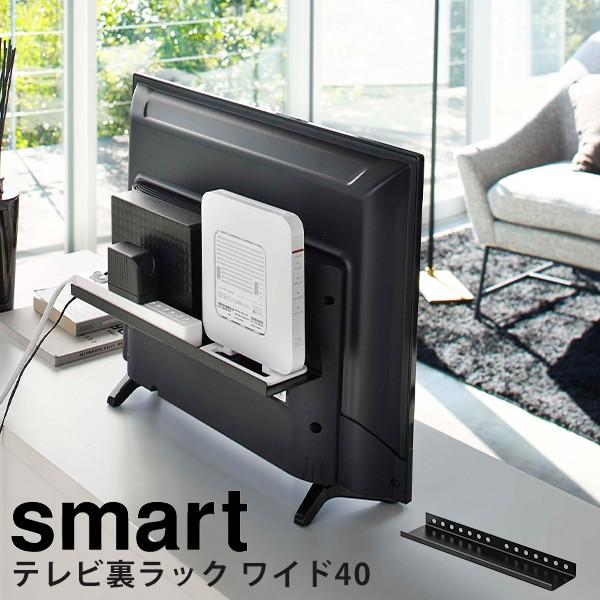 テレビ裏 収納 smart [山崎実業] テレビ裏ラック ...