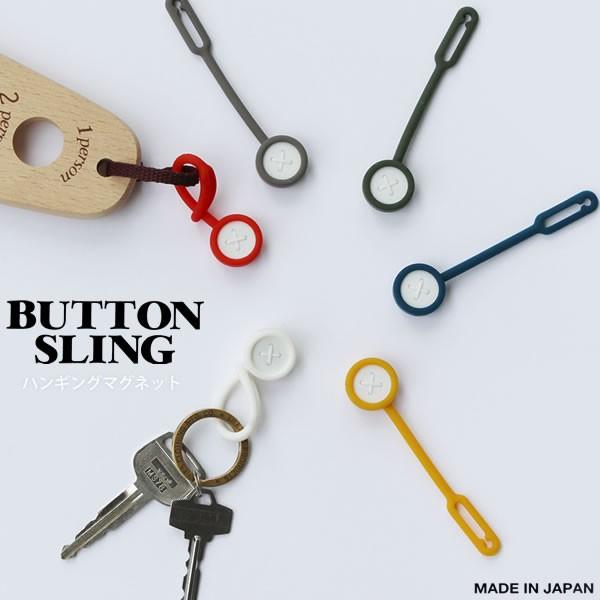 マグネット BUTTON SLING ボタンスリング ハンギ...