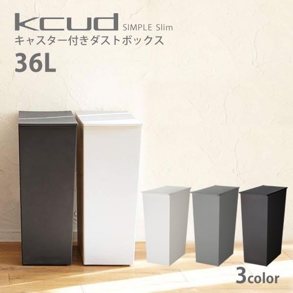 【送料無料】クード ゴミ箱 シンプルスリム 36L ...