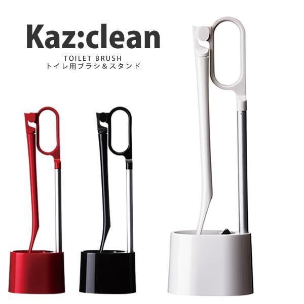 トイレ用ブラシ&スタンド トイレ掃除 KAZCLEAN ...