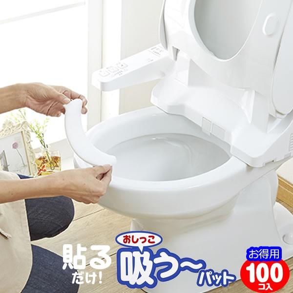 おしっこ吸う〜パット お徳用100コ入 AF-26[サン...