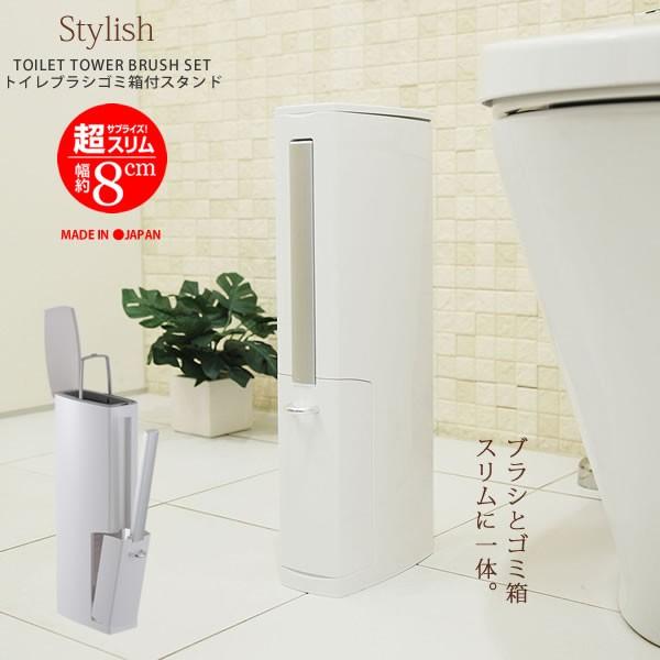日本製 トイレタワー トイレブラシ&ポット ホワ...