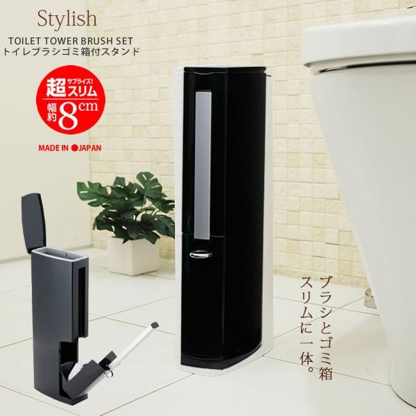日本製 トイレタワー トイレブラシ&ポット ブラ...