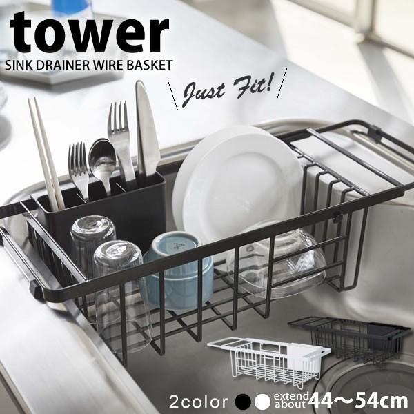 伸縮水切りワイヤーバスケット タワー(tower) ...
