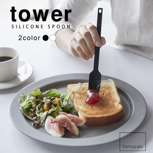 シリコーンスプーン タワー(tower)[山崎実業]...