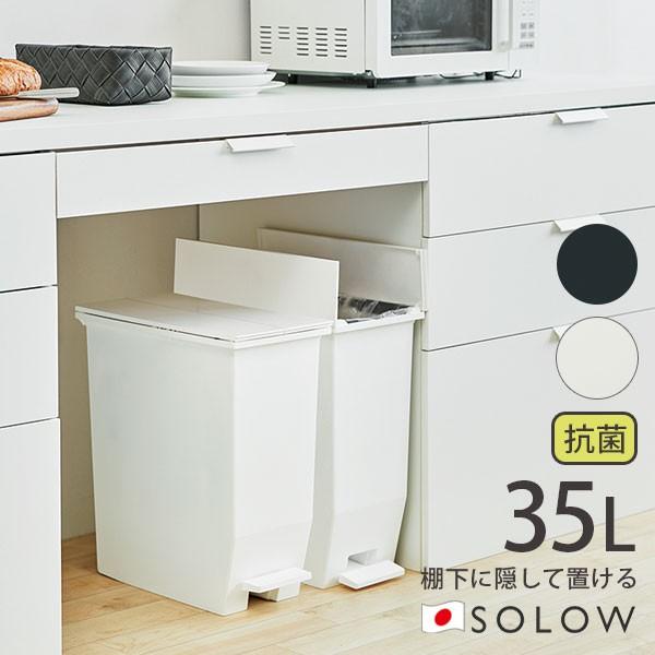 送料無料 SOLOW ペダルオープンツイン 35L ダスト...