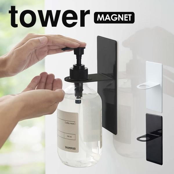 tower ディスペンサーホルダー タワー ホルダー ...