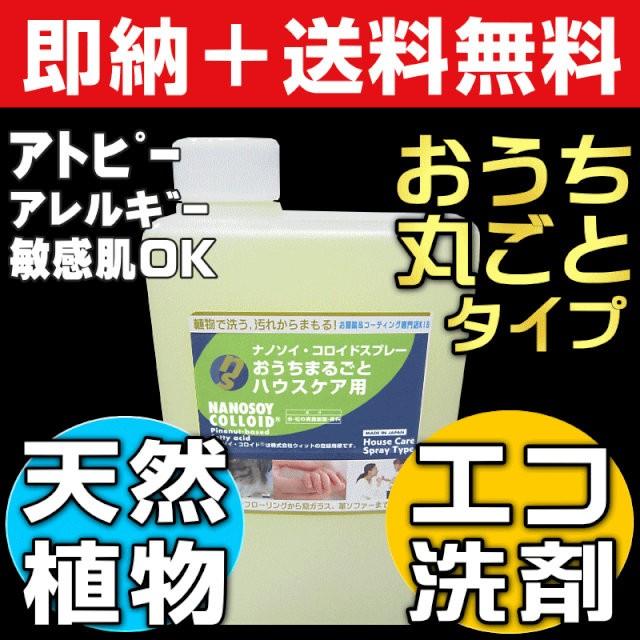 【無料サンプル付!】送料無料 天然洗剤 環境洗剤...