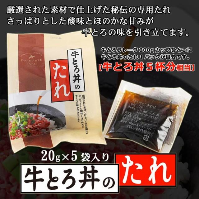 牛とろ丼のたれ1パック(20g×5袋入り)※牛とろ...