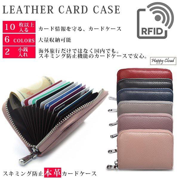 本革 クレジット カードケース スキミング防止 磁...