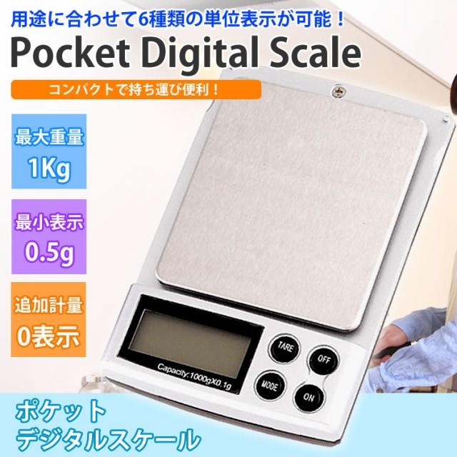ポケットスケール 小型 計量器 秤 ケース付 おし...