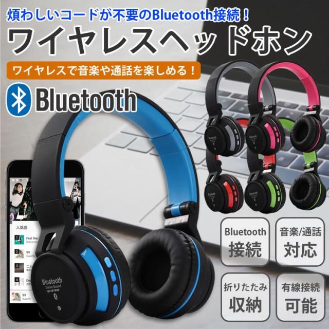 Bluetooth ヘッドホン ワイヤレス 無線 折りたた...