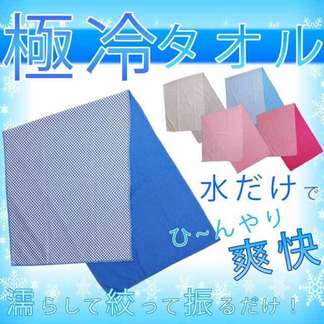 2枚セット 冷感タオル ひんやりタオル スポーツタ...