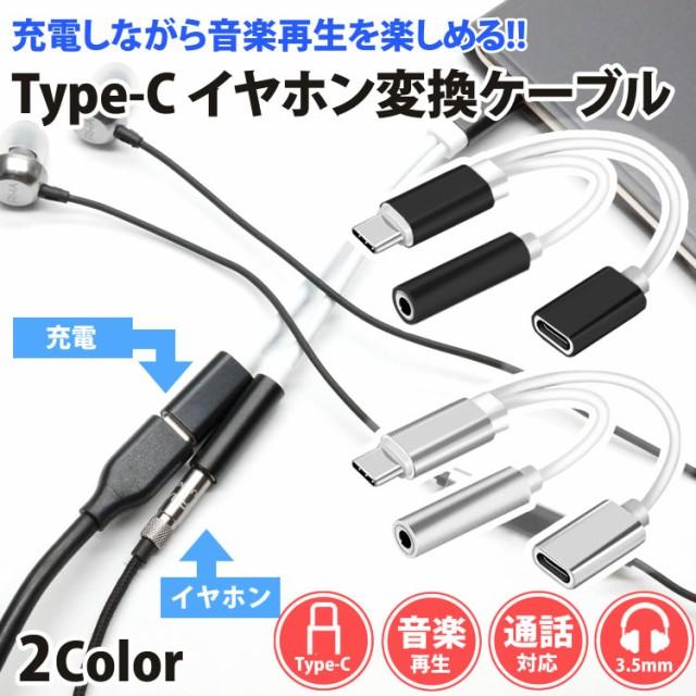 Type-C イヤホン 変換 アダプタ ケーブル 3.5mm ...