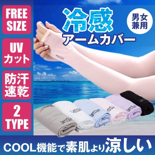 2組セット 冷感 アームカバー ひんやり UVカット クール 紫外線対策 涼しい UV手袋 日よけ 日焼け防止 指穴 手首 ラン