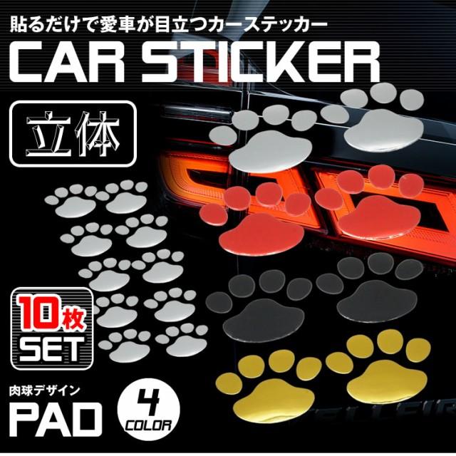 肉球 かわいい カーステッカー 10枚 セット 3D ド...