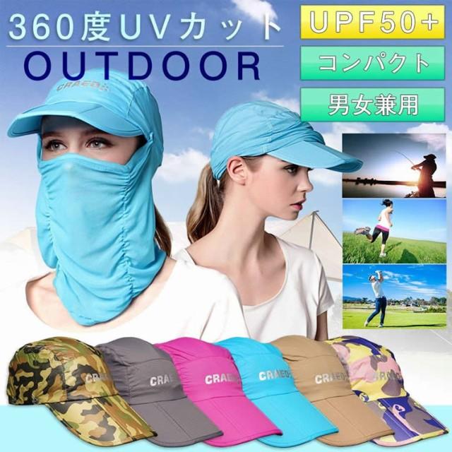 360度 UV99%カット アウトドア 帽子 日除け 日焼け防止 紫外線 フェイスカバー ネックガード レディース メンズ UPF50+ PR-UPF50HAT