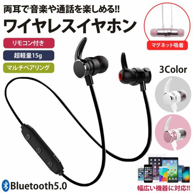 ワイヤレスイヤホン 両耳 Bluetooth5.0 通話 音楽...