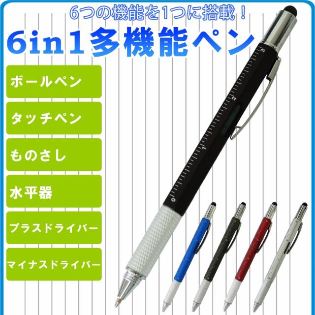 6in1 多機能ペン ボールペン タッチペン ものさし...