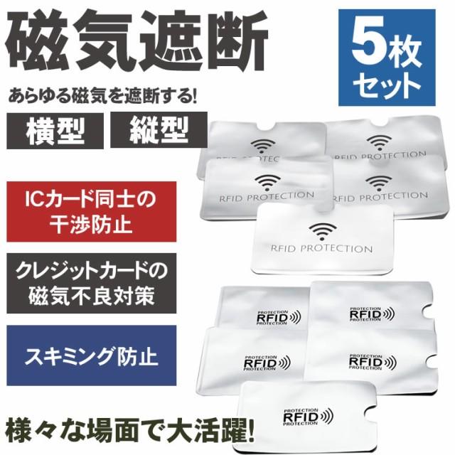 5枚セット ICカード 干渉防止 磁気防止 スキミン...