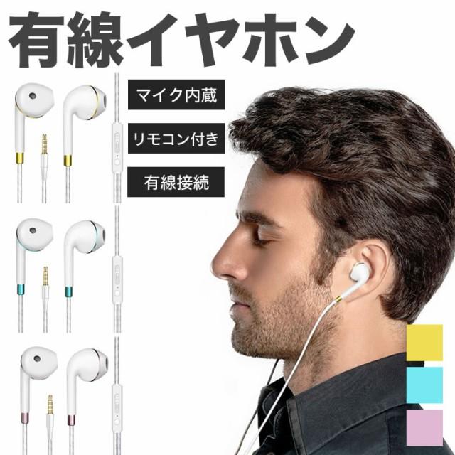 インナーイヤー型 イヤホン 有線 マイク内蔵 リモ...