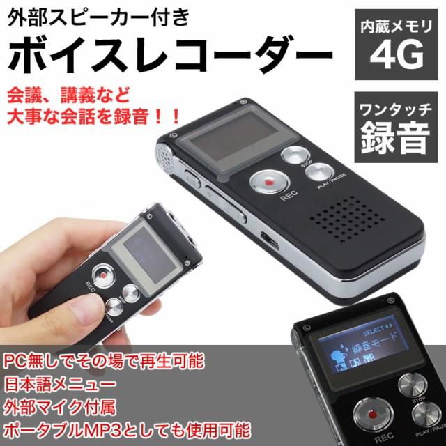 ボイスレコーダー 小型 長時間録音 内蔵メモリ4GB...