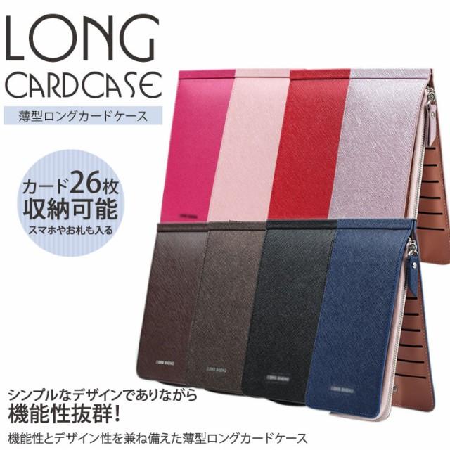 カードケース 大容量 薄型 長財布 レディース メ...