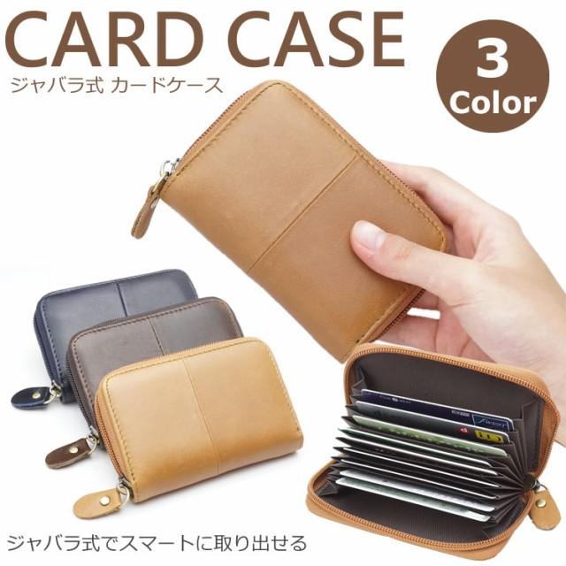 カードケース メンズ じゃばら 大容量 薄型 高級...