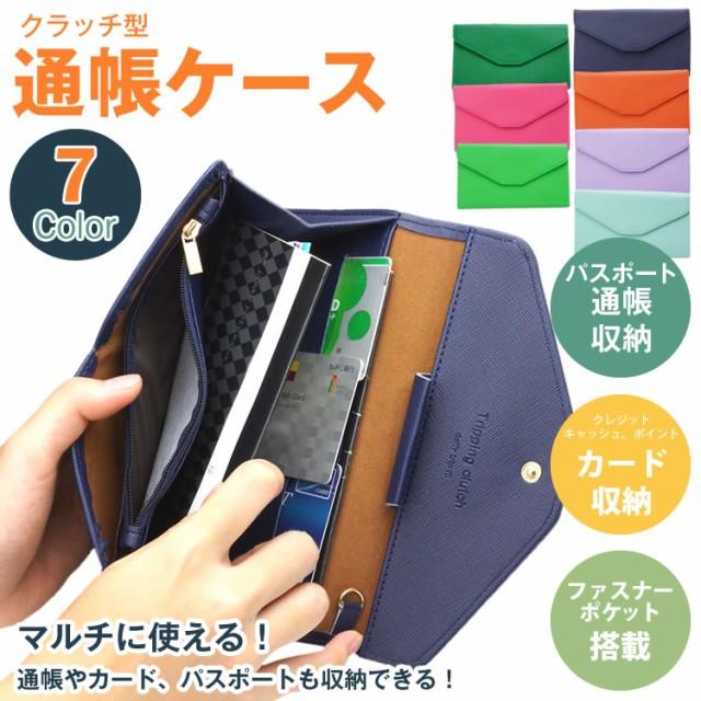 通帳ケース パスポートケース カードケース クラ...