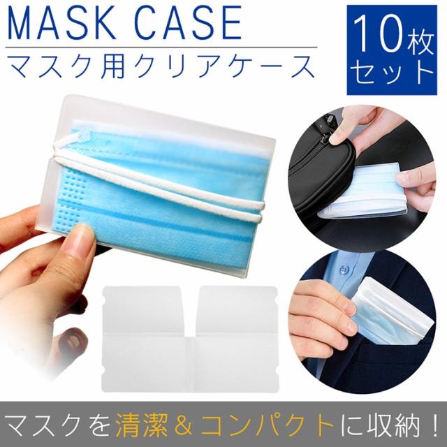 マスクケース 3枚セット マスク 収納ケース コンパクト 持ち運び 清潔 折りたたみ シンプル クリア マスク ケース PR-MASKKEEPER【メール