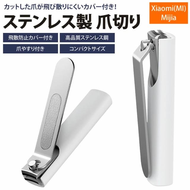 爪切り 爪やすり付き Xiaomi ツメキリ つめきり ...