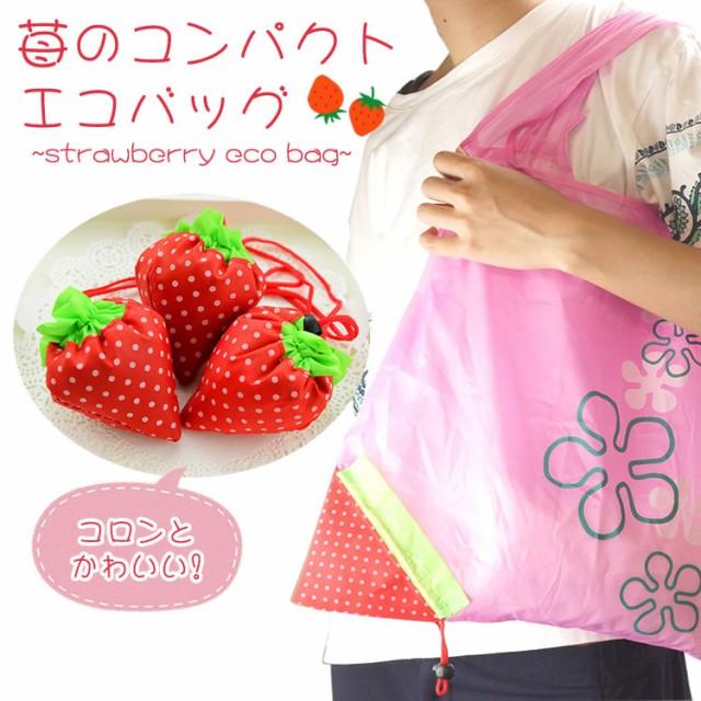 エコバッグ 折りたたみ イチゴ 苺 サブバッグ か...