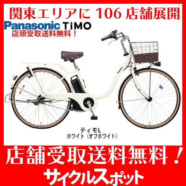 パナソニック ティモL ママチャリ 電動自転車〔BE...