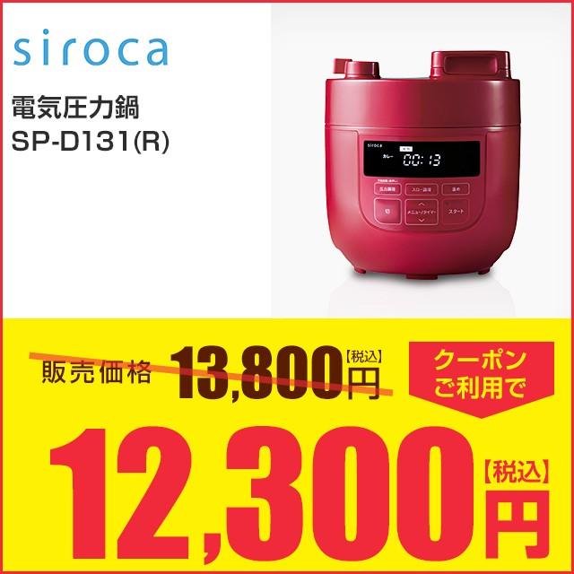 【期間限定クーポンあり】電気圧力鍋 SP-D131(R...