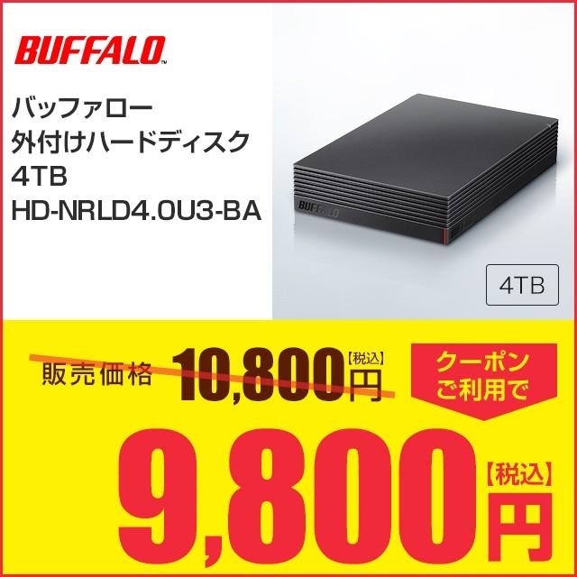 【期間限定クーポンあり】外付けHDD/バッファロ...