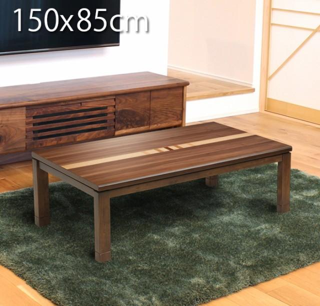 こたつ テーブル長方形 150 家具調コタツ長方形 1...