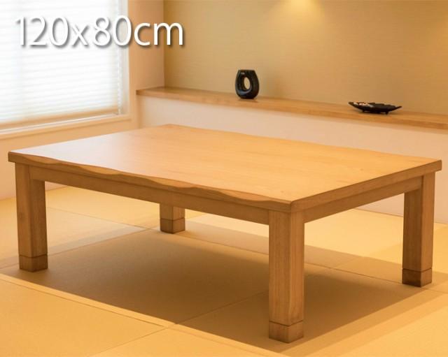 こたつ テーブル長方形 120 家具調コタツ長方形 1...
