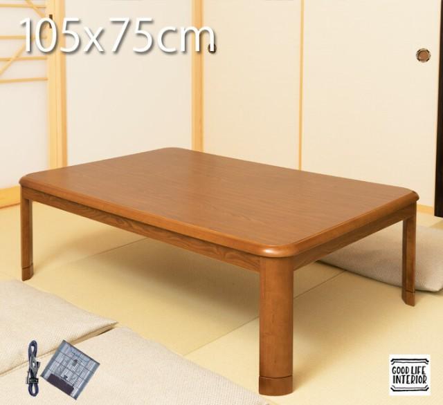 こたつ テーブル長方形 105 家具調コタツ長方形 1...