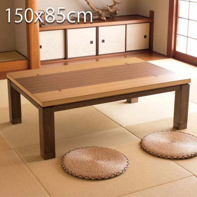 こたつ テーブル 長方形 150cm×85cm