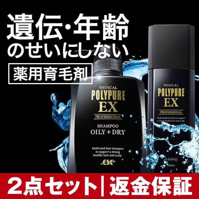 【送料無料】ポリピュアEX+スカルプシャンプー 2...