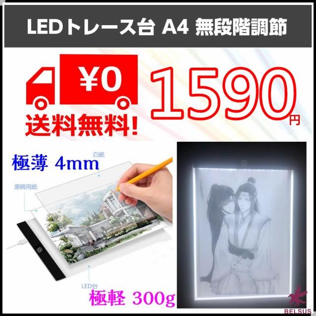 LED トレース台 A4サイズ 極軽 極薄 4mm 無段階調...