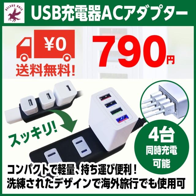 usb充電器 ACアダプター 急速充電3.0 3.1A 4ポー...