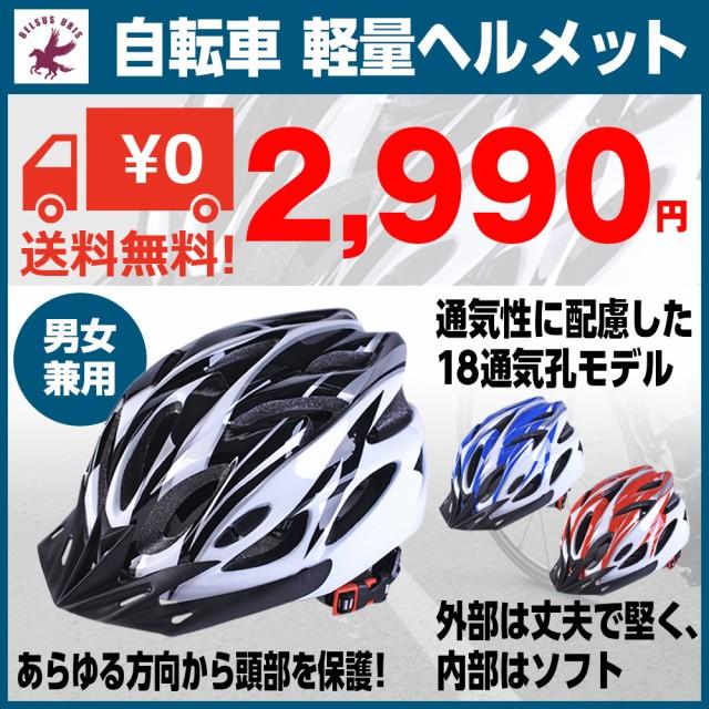 自転車 ヘルメット 子供 小学生 大人 軽量 通気 ...
