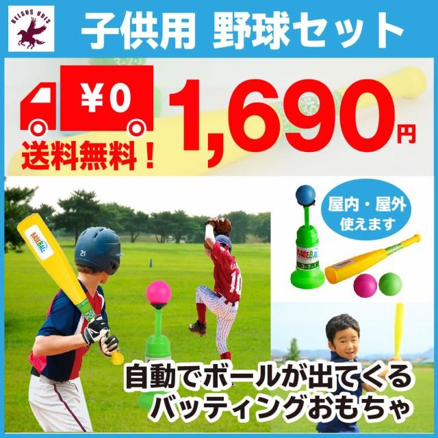 野球 おもちゃ キッズ バット ボール付き ベース...