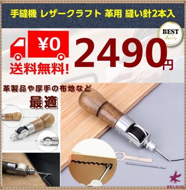 革縫い針 手縫機 レザークラフト用 革用 縫い針 ...