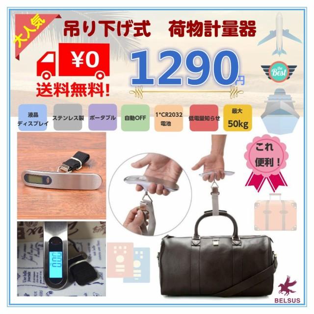 荷物計り デジタル スーツケース計り 50kg 安い ...