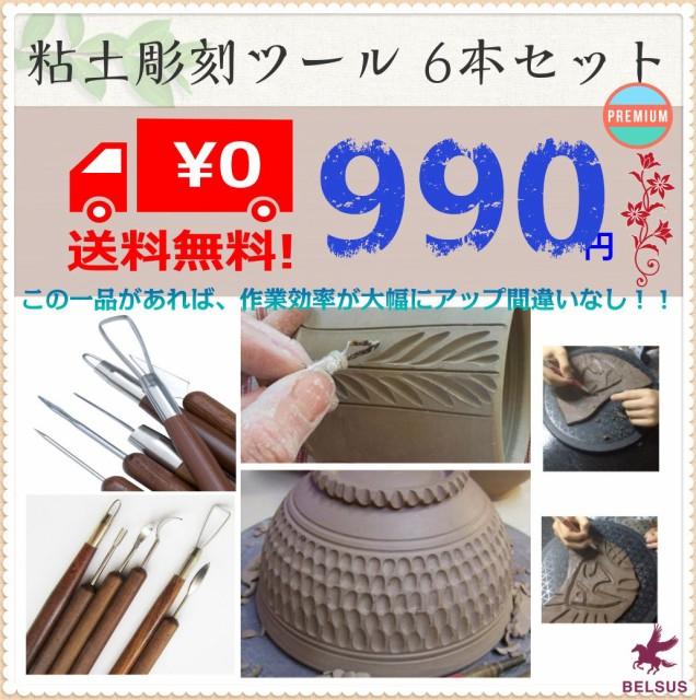 粘土ヘラセット かきベラセット 粘土彫刻ツール ...
