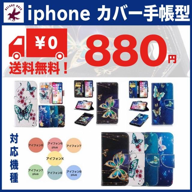 iphone7 手帳型 ケース iphone 8 ケース 手帳型 ...