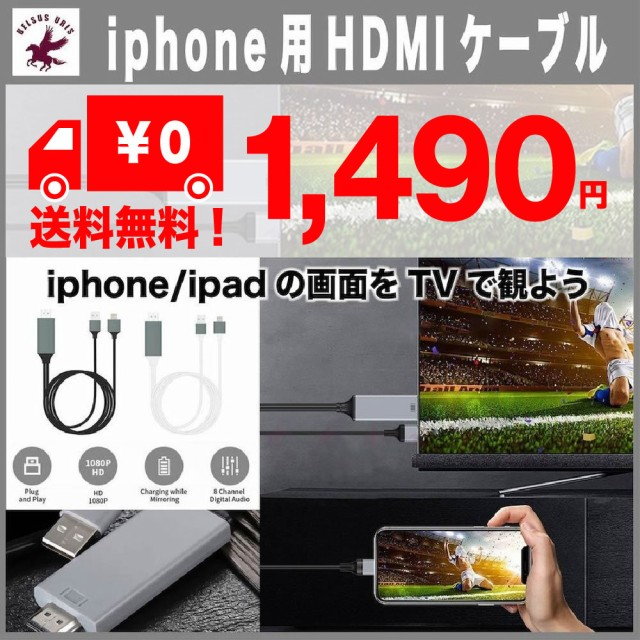 iPhone HDMI 変換ケーブル アイフォン用hdmi テレ...